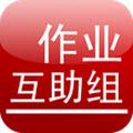 作�I互助�M(中小�W作�I答案�R�)V2.54安卓版