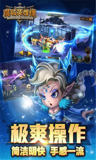 魔城英雄传官方安卓版手游截图4