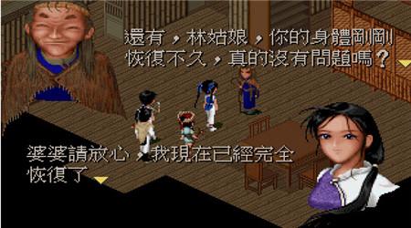 仙剑奇侠传98梦幻版手机版v1.8截图0