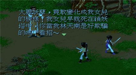 仙剑奇侠传98梦幻版手机版v1.8截图1