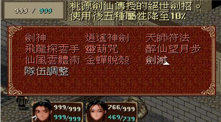 仙剑奇侠传98梦幻版手机版v1.8截图2