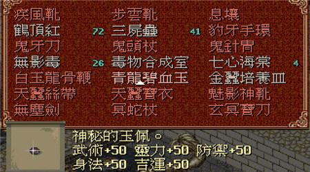 仙剑奇侠传98梦幻版手机版v1.8截图3