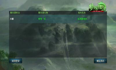梦想征途(万人仙侠国战)九游安卓版v1.0截图0
