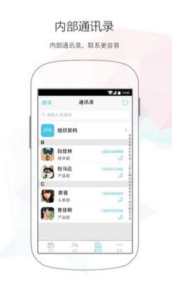 i8小时(企业办公OA平台)V2.1.0官方安卓版截图2