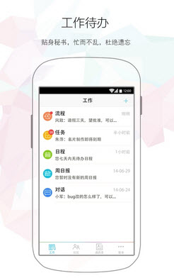 i8小时(企业办公OA平台)V2.1.0官方安卓版截图0