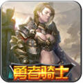 勇者骑士(集换式卡牌对战)单机版1.0