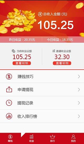 转发网(一个转发赚钱的app)V1.3官方安卓版截图2