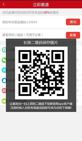 转发网(一个转发赚钱的app)V1.3官方安卓版截图3