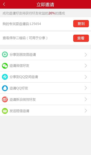 转发网(一个转发赚钱的app)V1.3官方安卓版截图1
