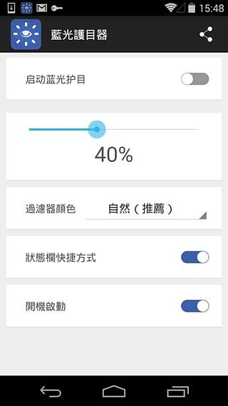 (Blueray Filter)蓝光过滤护目器安卓版v2.2.150831免费版截图3