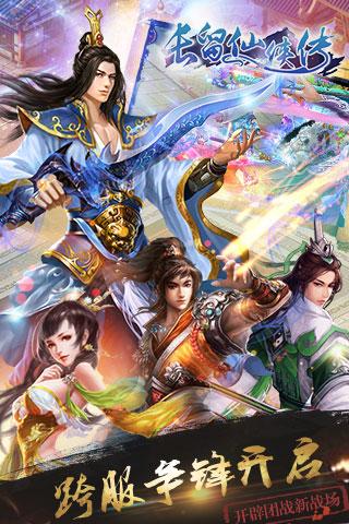 长留仙侠传官方正式安卓版截图3