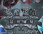 残酷谎言8:最终嫌疑中文典藏版