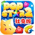 PopStar消灭星星2腾讯社交版官网 1.0