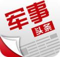 军事头条安卓版v.1.1.6官方正式版