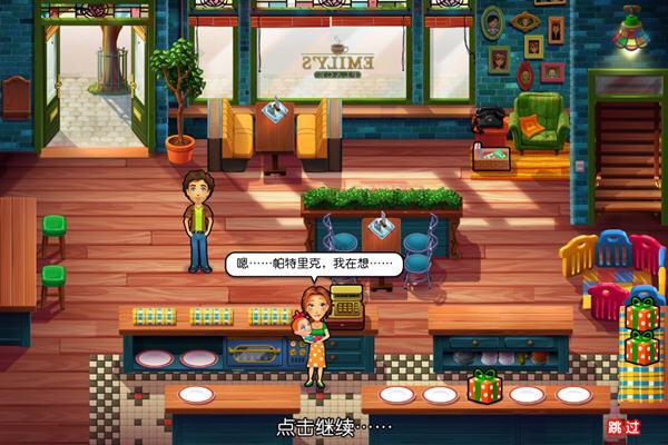 美味餐厅10:艾米丽新的开始截图1