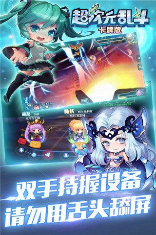 超次元乱斗(卡牌版)安卓游戏apkv1.0截图0