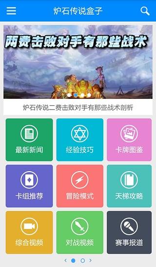 炉石传说盒子安卓版v1.7.1绿色免费版截图1