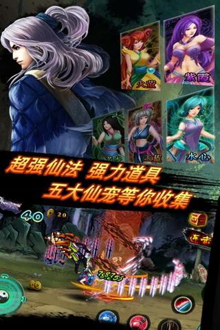 新轩辕剑侠录(仙侠RPG)2.0截图0