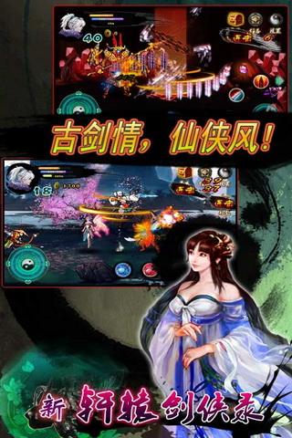 新轩辕剑侠录(仙侠RPG)2.0截图2