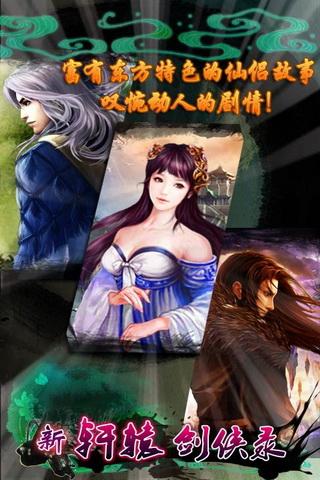 新轩辕剑侠录(仙侠RPG)2.0截图3