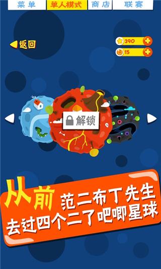 范二布丁(手指滑动)安卓休闲游戏截图3