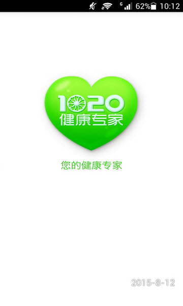 1020健康专家医生版V1.3官方最新版截图0