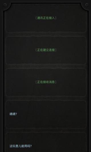 生命线安卓手游汉化版v1.3.4截图2