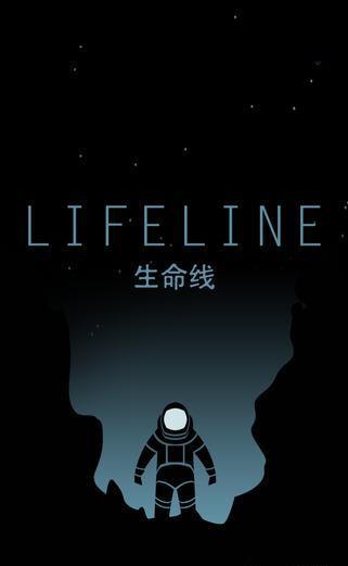 生命线安卓手游汉化版v1.3.4截图4
