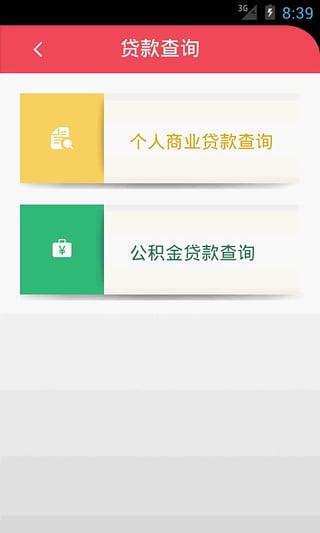 贷款管家安卓版v4.6.0官方版截图1