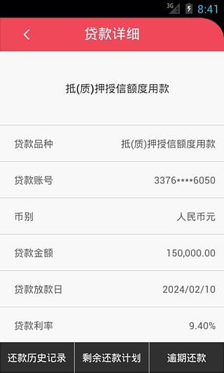 贷款管家安卓版v4.6.0官方版截图3