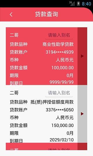 贷款管家安卓版v4.6.0官方版截图2