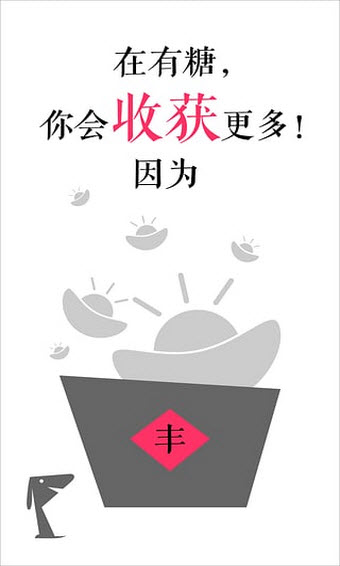 UTOUU有糖安卓版2.1.1.3截图0