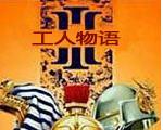 工人物语3终极收藏版