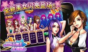 欢乐斗地主女神版v1.0.0.2截图0