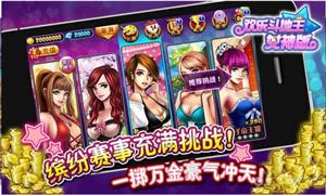 欢乐斗地主女神版v1.0.0.2截图3