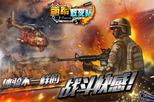 萌军敢死队(2015年度最男人的手机游戏)v1.0.6截图1