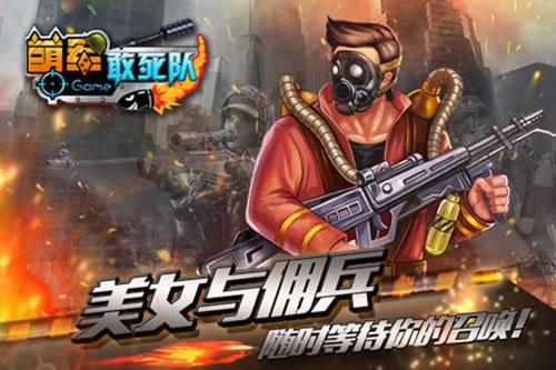 萌军敢死队(2015年度最男人的手机游戏)v1.0.6截图0