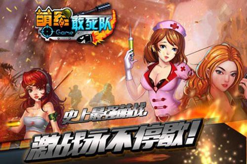 萌军敢死队(2015年度最男人的手机游戏)v1.0.6截图2