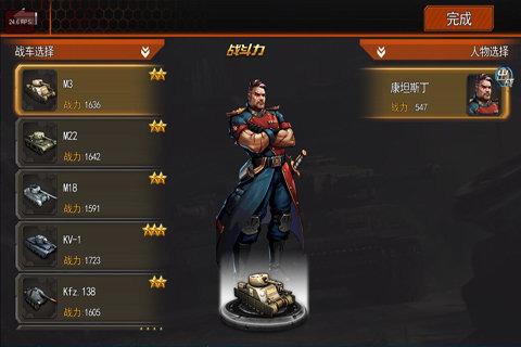 铁甲征途(现代战争即时策略)安卓版v1.1截图1