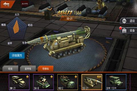 铁甲征途(现代战争即时策略)安卓版v1.1截图3