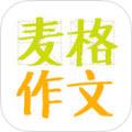麦格作文(写作文必备神器)安卓版 V1.08官方正式版