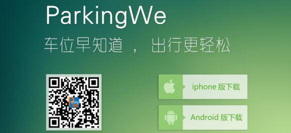 手机找停车位的软件有哪些 手机停车位预定app免费下载