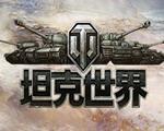坦克世界9.13点亮自动喊话插件