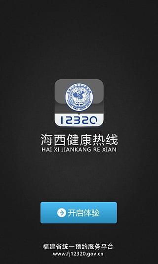 12320挂号助手安卓版V3.2官方版截图0