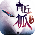 青丘狐传说安卓官方版(同名电视剧改编) v1.0.5