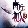 青丘狐传说手游百度版