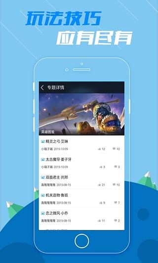 腾讯王者荣耀辅助盒子v1.1.2免费版截图0
