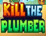 �⑺浪�管工Kill The Plumber