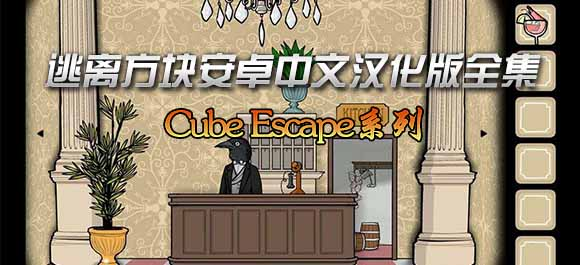 逃离方块系列中文汉化版大全