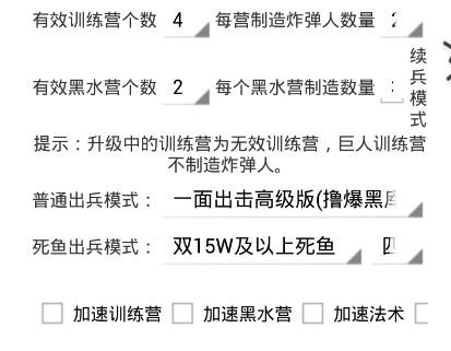 COC捕鱼达人专业版v5.1截图2